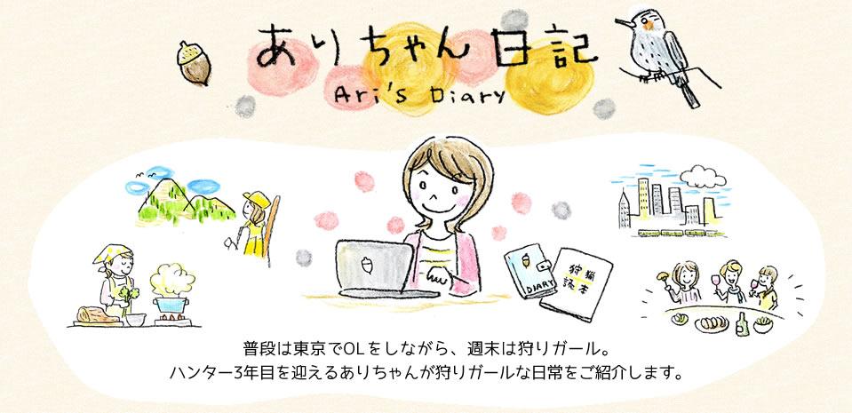 http://kari-girl.com/diary/
