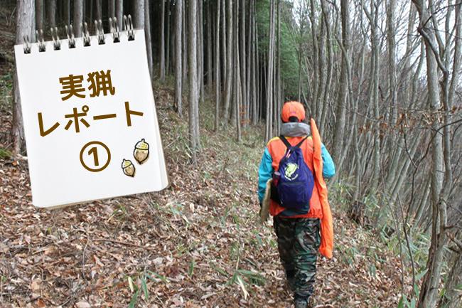 実猟レポート(1)