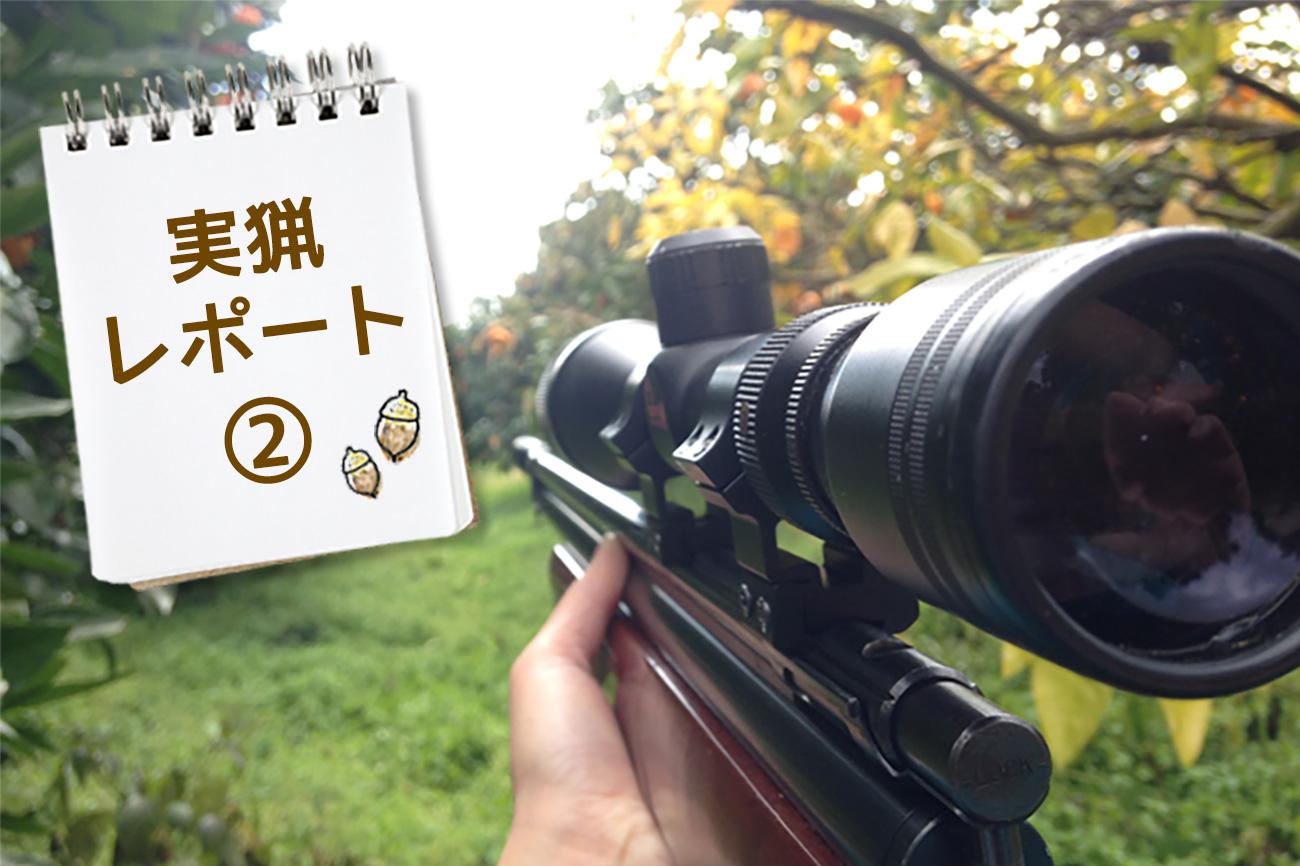 実猟レポート(2)