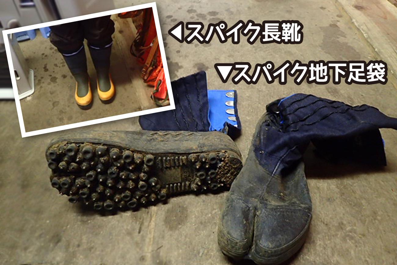 スパイク地下足袋とスパイク長靴
